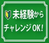 【梱包・出荷作業】◆未経験OK!◇新卒・第二新卒、フリーター、大歓迎 ★資格・免許取得支援制度あり