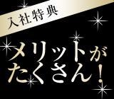 株式会社Gファクトリー 広島営業所のイメージ