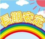 ★急募★≪玉掛け作業≫☆月収25万以上可能☆日祝休☆週払制度あり☆大手メーカーでの製品の出荷作業★マイカー通勤歓迎★残業が多めなのでガッツリ稼げちゃいますよ♪♪