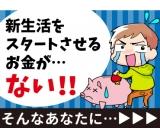 人気の神奈川県で稼ごう!月収29万円も可能な、自動車部品の加工・検査など♪寮費無料なので新生活のスタートにも◎土日休みなのでプライベートも充実させながら稼げますよ◎【神奈川県秦野市】