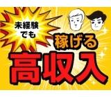 月収38万円以上可能!!長期休暇あり☆★空調管理された環境でのお仕事☆★社宅費無料!!