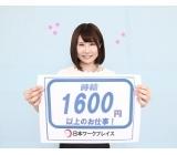 株式会社日本ワークプレイス  面接地はこちらをクリックのイメージ