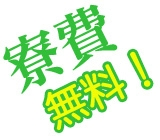 自動車製造スタッフ/時給1350円/ワンルームアパート費用0円/赴任費用&引越費用支給+生活準備品プレゼント!だからカバンひとつでOK!