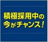自動車メーカー内での機械・設備保全STAFF★ 時給1650円〜!!二交替勤務で高収入も可能!