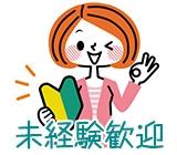 南栗橋駅徒歩16分!男女未経験者大歓迎!7名募集!!!日勤限定!食品製造補助の仕事です!♪