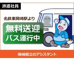 【機械の組立アシスタント】組立を行うスタッフさんのお手伝い!ねじ穴に合う道具を準備したり使う順番に並べたりする作業です!重いものの扱いも無いので、女性スタッフがたくさん活躍中♪東岡崎駅より無料送迎バス