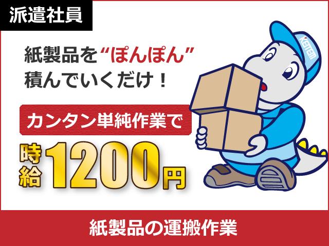 株式会社日本ケイテムのイメージ