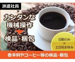 <<大阪府東大阪市>>【スパイスやコーヒー等の製造】・+*職場で毎日カフェ気分*+。コーヒーやスパイス等を造っています商品をチェックしたり梱包したりのカンタン作業!未経験でも安心です!徳庵駅より徒歩7