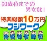 株式会社フジワーク 広島事業所のイメージ
