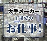 ◆海の近くの大手企業☆キレイな工場内でのお仕事です◆月収例:23万円以上可能☆マイカー通勤可◆お財布に優しい食堂あり☆