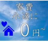 「関東で仕事も住まいも見つけたい!!」その願い叶えます!【寮費無料〜格安寮で住める!】【日払い週払いOK!】【祝金!】【衝撃の高時給1650円あり!】東京・埼玉・神奈川など人気エリアの人気のお仕事多数