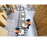 倉庫内での簡単軽作業(^^♪未経験者大歓迎!日払い・週払い対応可能♪♪