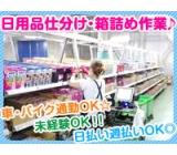 ☆簡単な日用品の仕分け・箱詰め作業<4時間〜のお仕事♪>?未経験9割?