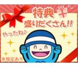 日総工産(株)のイメージ