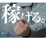 『未経験OK』 [収入重視派必見!稼げる月収例30.5万円!50代の方も積極採用中!!/自動車部品の加工・組立]☆ミドル歓迎
