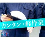 『未経験OK』 [人気の梱包作業!軽作業工場ワーク!残業少な目でプライベート充実♪/住宅用部材の仕分け・梱包作業]☆ミドル歓迎