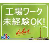 『未経験OK』 月収例26万円/ [大手飲料メーカーでのお仕事♪時給1400円(交替手当込み)/ペットボトル飲料の製造]☆ミドル歓迎