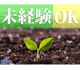 『未経験OK』 月収例25万円/ [未経験OK!コーヒーが無料で飲めます♪/コーヒー袋製造マシーンのオペレーター・運搬]☆ミドル歓迎