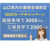 『未経験OK』 月収例24万円/ [【メカニカルセンター(株)紹介予定派遣】正社員登用あり!安定職場です!/金属プレートの裁断作業をお願いします。]
