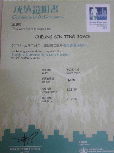 香港渣打马拉松 2013 02 24 marathon s world