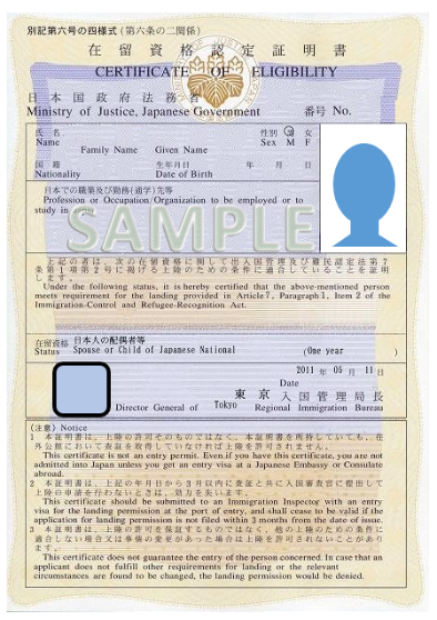 Certificate of Eligibility for Highly Skilled Professionals In Japan