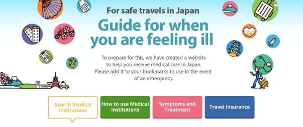 外国人用 病院 日本