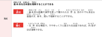 N4 日本語