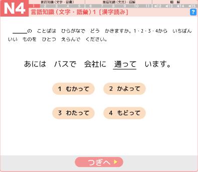 JLPT N4