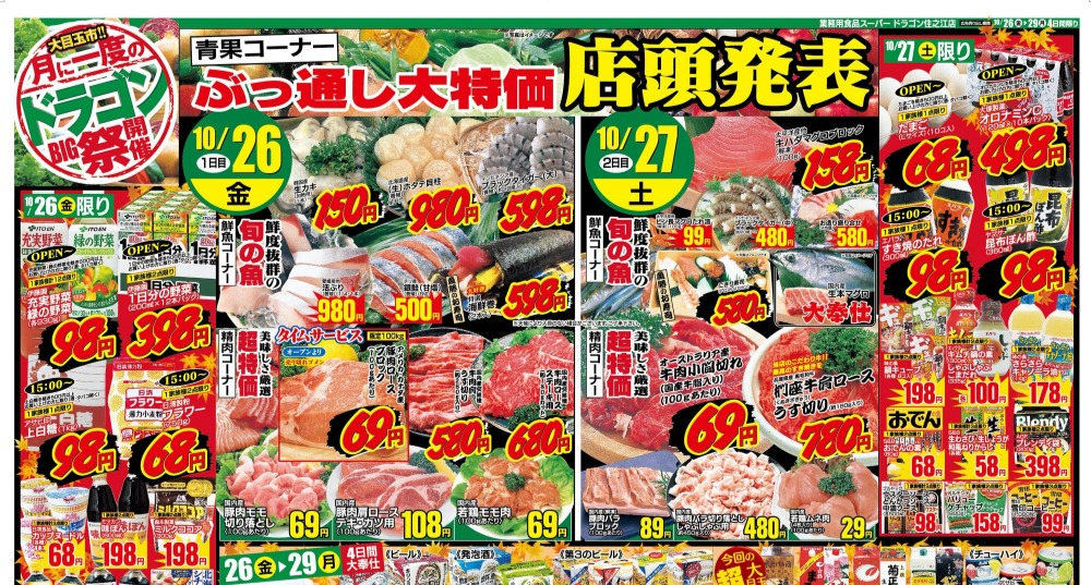 on sale food