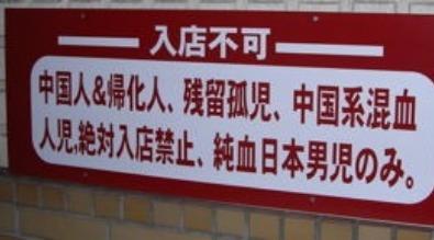 No Chinese