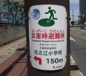 evacuation sign japan