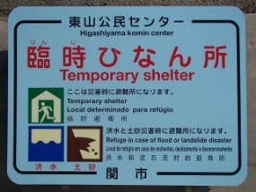 Temporary shelter Japan