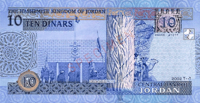 ヨルダン・ディナール Jordan Dinar