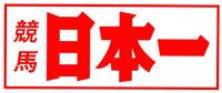 競馬日本一ロゴ