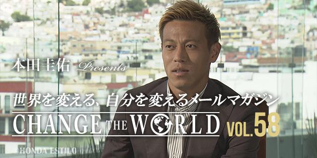 本田圭佑 NHK プロフェッショナル