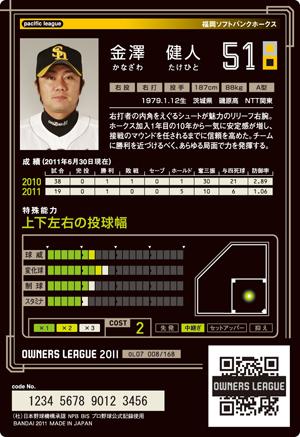 金澤健人の「引退」の噂検証