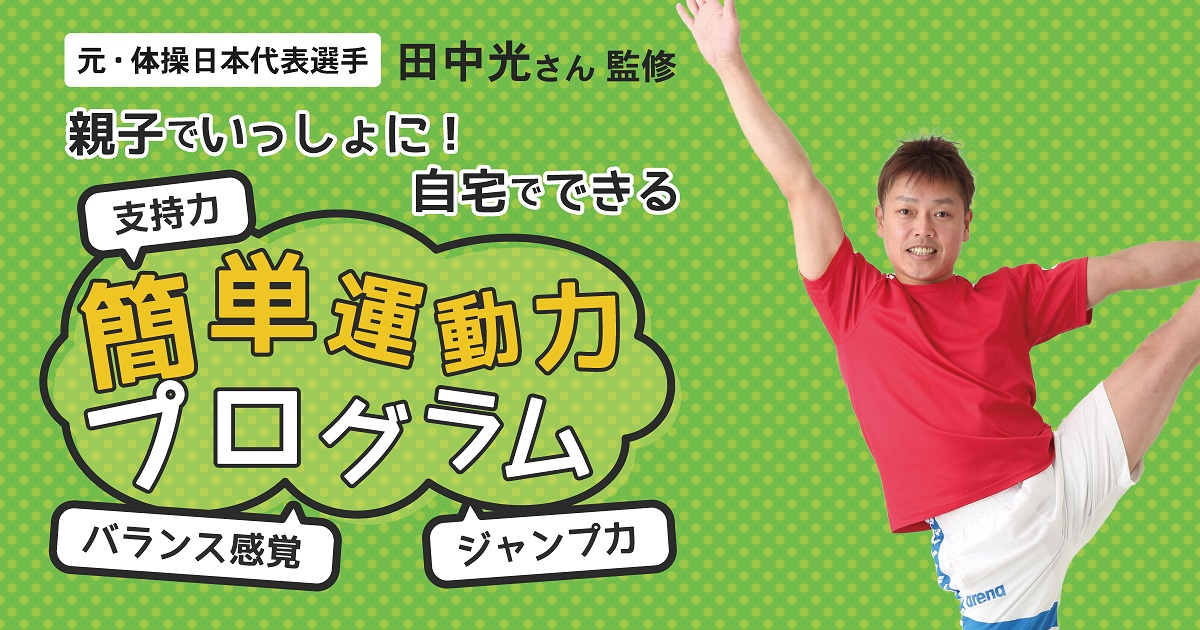自宅でできる簡単運動プログラム【第8回】<バランス感覚>飛行機バランス