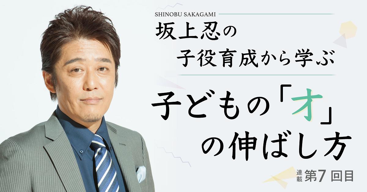 坂上忍さんの子役育成から学ぶ 子どもの「才」の伸ばし方【第7回】~大人にとって都合のいい子ども~