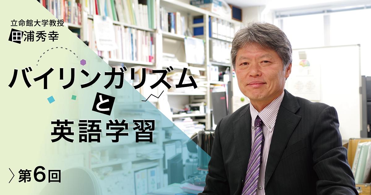 【田浦教授インタビュー 第6回】英語子育ては賛成? 反対? ――親は「お城のような」存在に――