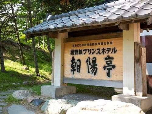 層雲峡 朝陽亭◆近畿日本ツーリスト