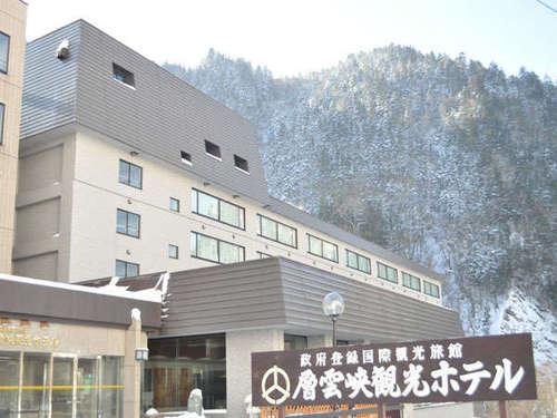 層雲峡 観光ホテル◆近畿日本ツーリスト