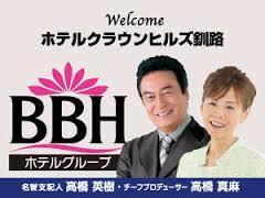 ホテル クラウン ヒルズ 釧路◆近畿日本ツーリスト