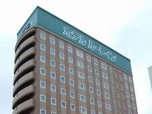 ホテル ルートイン 釧路駅前◆近畿日本ツーリスト