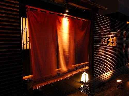 旬菜湯宿 大忠◆近畿日本ツーリスト