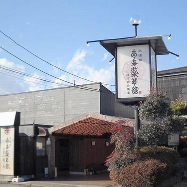 南海 薬草館◆近畿日本ツーリスト