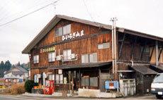 ひいらぎ山荘◆近畿日本ツーリスト