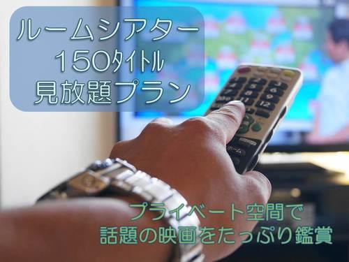 【ビデオシアター見放題プラン】☆ビジネス・出張におすすめ☆