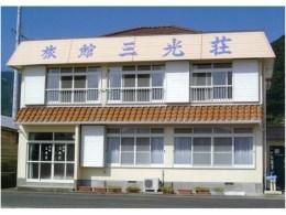 旅館 三光荘