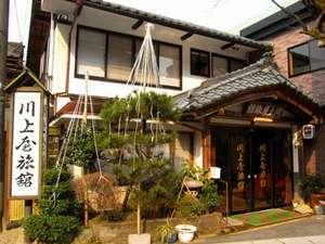 川上屋旅館◆近畿日本ツーリスト