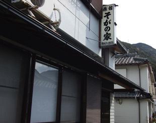 曽我乃家旅館◆近畿日本ツーリスト